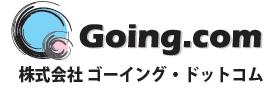 株式会社ゴーイング・ドットコム
